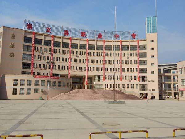 崇义县职业中学