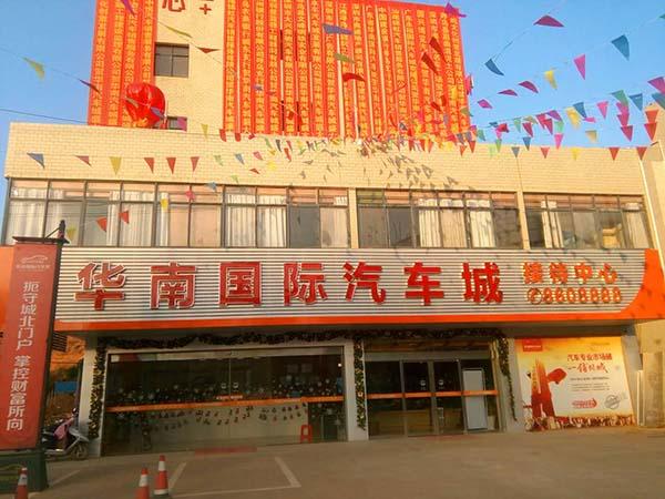 寻乌县华南国际汽车城