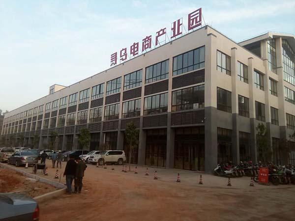 寻乌县电商产业园