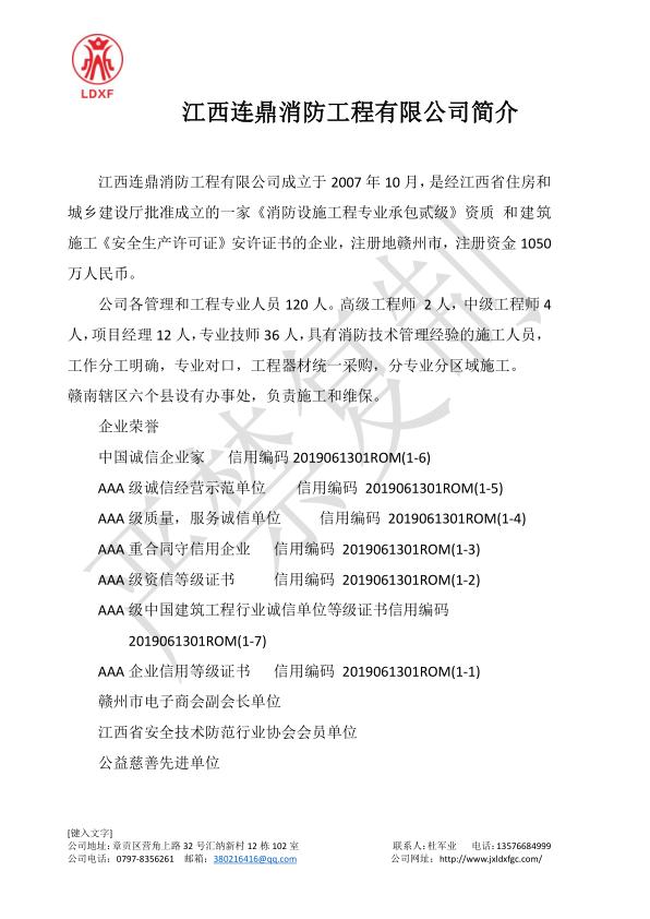 万博manbext手机官网登录注册_万博app下载最新版_万博体育登录手机版内部资料新20191111_2.png