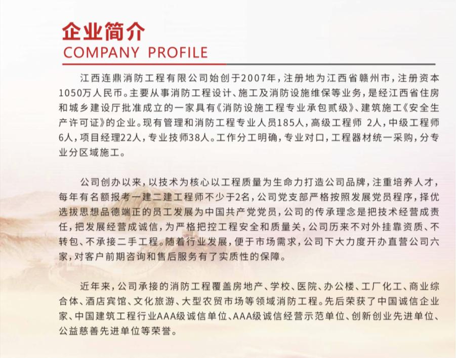 公司簡介_202106121550666.png
